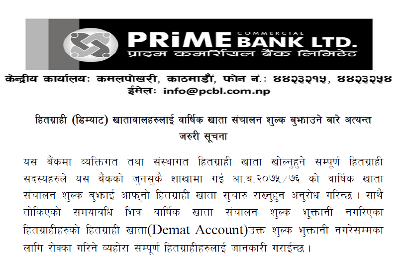 Welcome : Prime Commercial Bank Ltd, Nepal